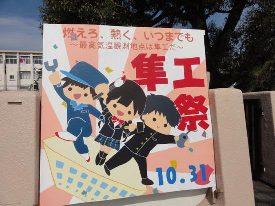 隼工祭2015テーマ.JPG