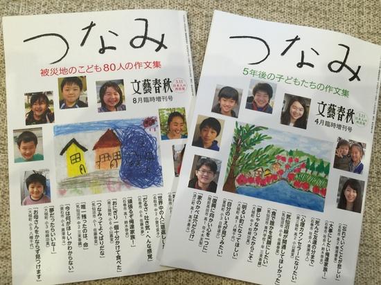 つなみ2011と2016.JPG