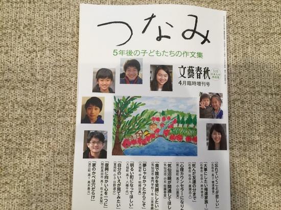 つなみ2016.JPG