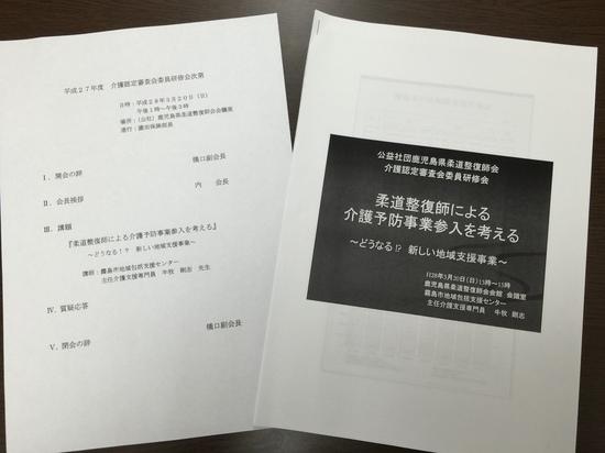 介護予防事業参入.JPG