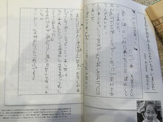 少女の作文.JPG