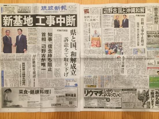 琉球新報 南日本新聞.JPG