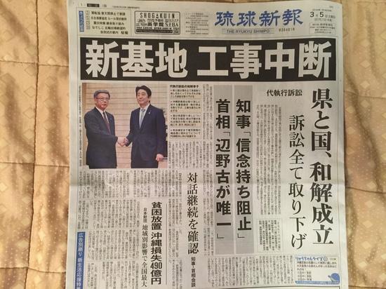 琉球新報1面.JPG