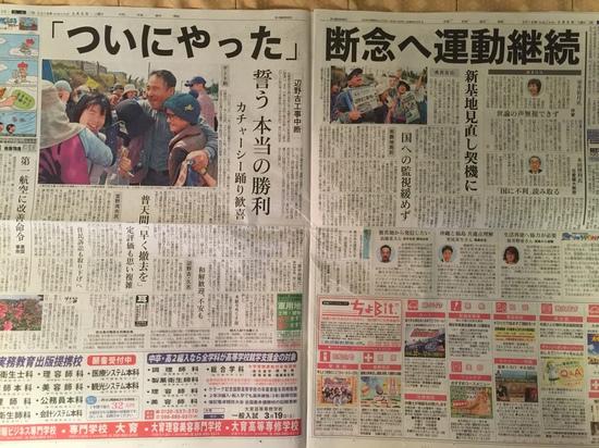 琉球新報.JPG