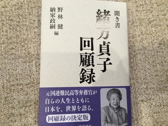緒方貞子.JPG