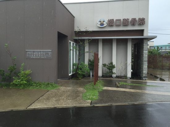2016.6.26橋口整骨院.JPG