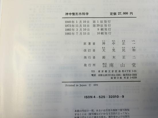 神中整形 8月16日.JPG